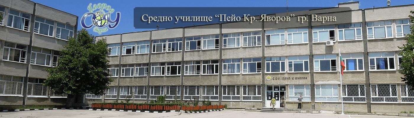 "СУ ""Пейо Кр. Яворов"" гр. Варна"