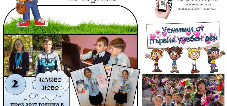 Училищен вестник – октомври 2017 г.