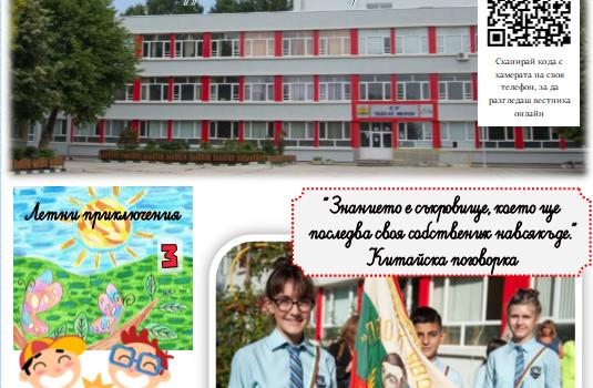 Училищен вестник – ноември 2019