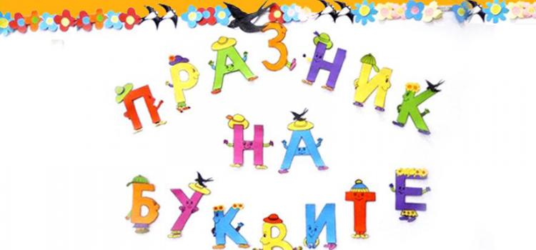 Празник на буквите