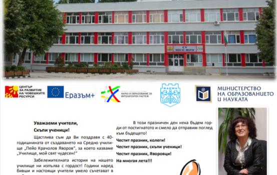 "Юбилеен брой на училищния вестник – 40 години СУ ""Пейо Кр. Яворов"""