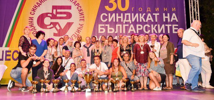 XVI Учителска Спартакиада на Синдиката на българските учители