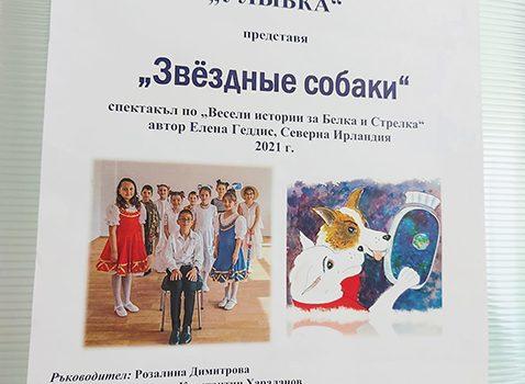 """Спектакълът """"Звёздные собаки"""" беше отразен на сайта на фонд """"Русский мир"""""""
